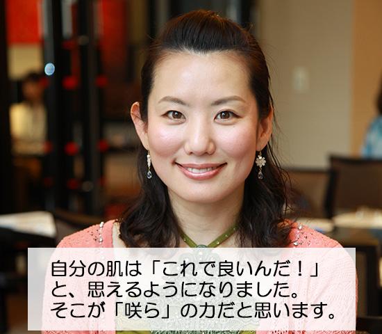 内田さんインタビュー
