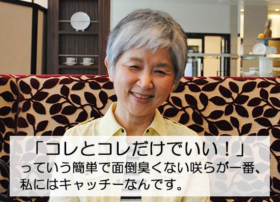 湯村さんインタビュー