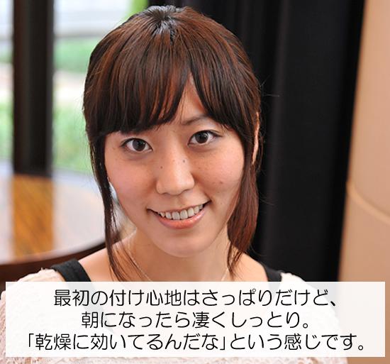 榮田さんインタビュー